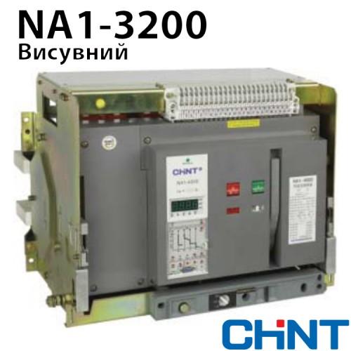 Повітряний Автоматичний Вимикач NA1-3200-2000M/3 MO-WD висувний AC220V