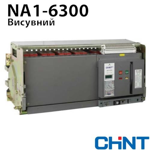Повітряний Автоматичний Вимикач NA1-6300-4000M/3 MO-WD висувний  AC220/230В