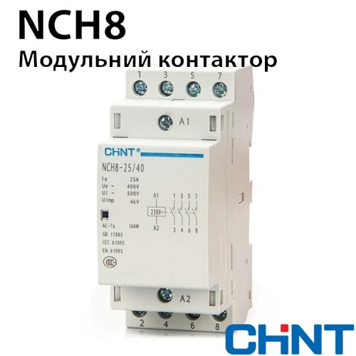 Контактор модульний NCH8-25/40 4P 25A