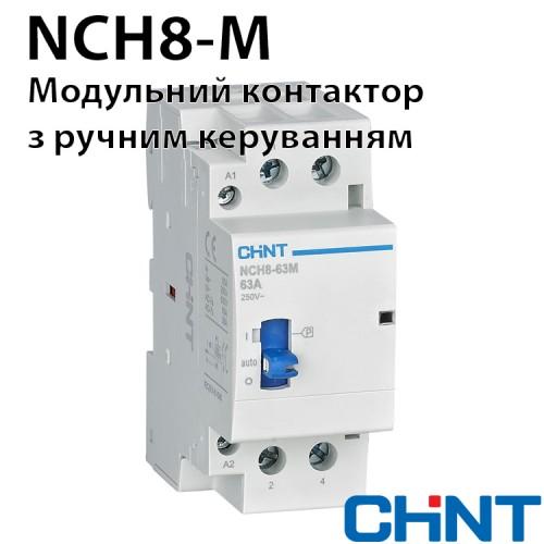 Контактор модульний з ручн. упр. NCH8-16M/40 AC220-240V