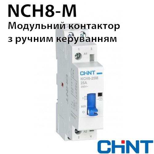 Контактор модульний з ручн. упр. NCH8-25M/20 AC220-240V