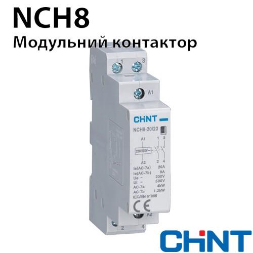 Контактор модульний NCH8-20/02 20A 2НЗ AC220/230В