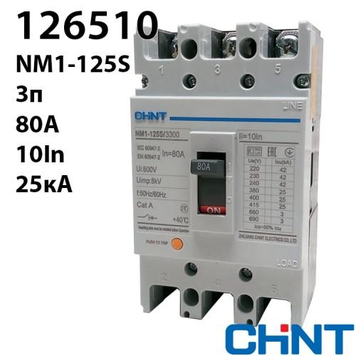 Силовий автоматичний вимикач NM1-125S/3300 80A