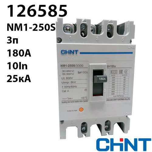 Силовий автоматичний вимикач NM1-250S/3300 180A