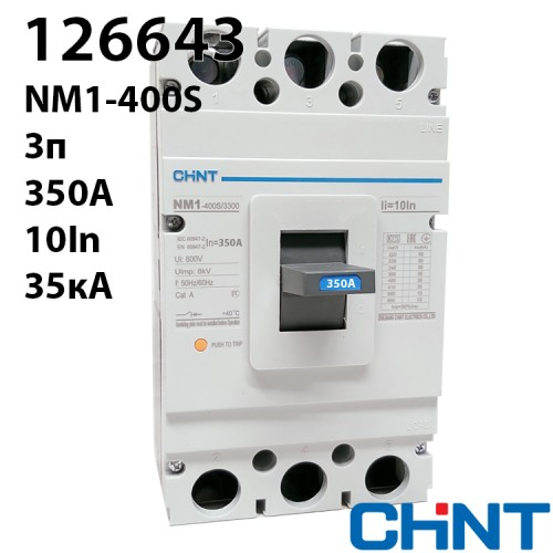 Силовий автоматичний вимикач NM1-400S/3300 350A