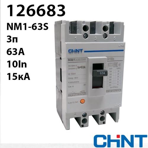 Силовий автоматичний вимикач NM1-63S/3300 63A