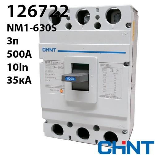 Силовий автоматичний вимикач NM1-630S/3300 500A