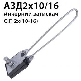 Анкерний затискач АЗД 2х10/16 (з дужкою)