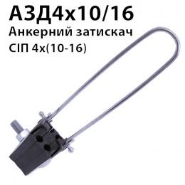 Анкерний затискач АЗД 4х10/16 (з дужкою)