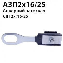 Анкерний затискач АЗП 2х16/25 (з планкою)