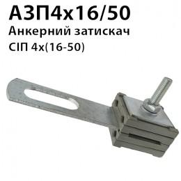 Анкерний затискач АЗП 4х16/50 (з планкою)
