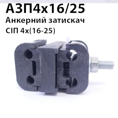 Анкерний затискач АЗП 4х16/25 (з планкою)