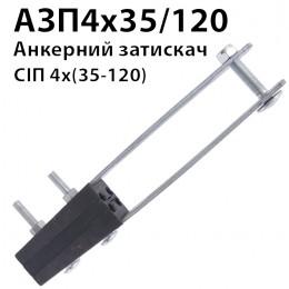 Анкерний затискач АЗП 4х35/120