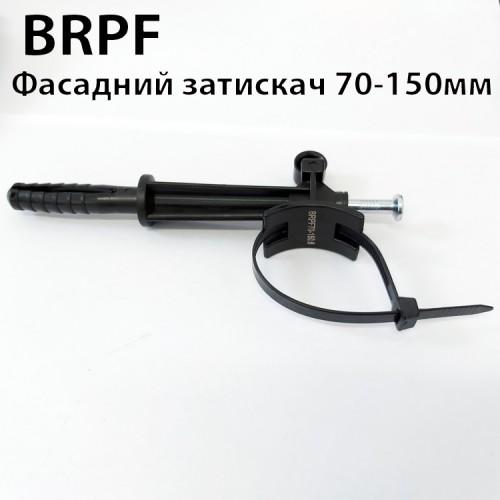 Фасадний затискач BRPF 70-150.6