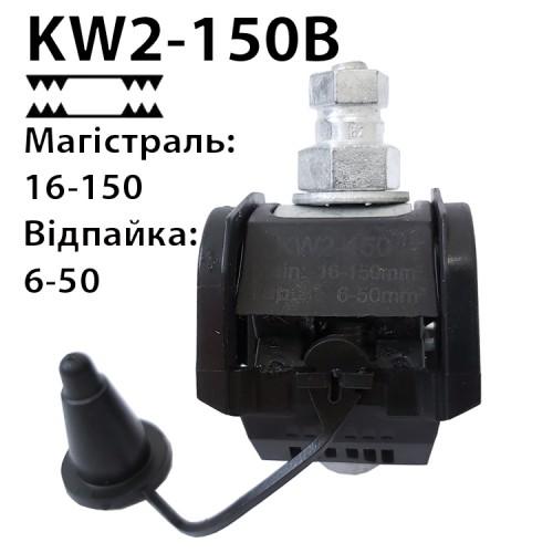 Затискач проколюючий KW2-150-B (16-150/4-50)