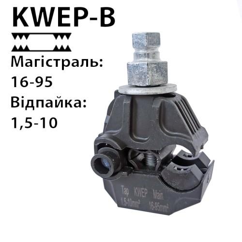 Затискач проколюючий KWEP-B (16-95/1.5-10)