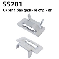 Скрепа SS 201