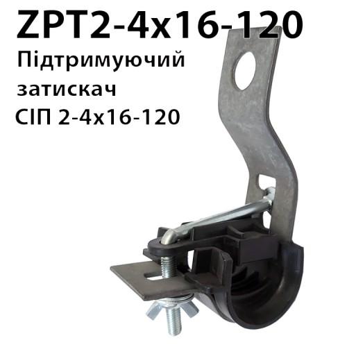 Затискач підтримувальний ЗПТ 2-4х16/120