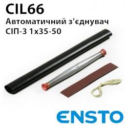 Автоматичний зєднувальний комплект для СІП-3 (35-50мм) CIL66