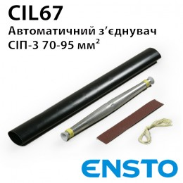 Автоматичний зєднувальний комплект для СІП-3 (70-95мм) CIL67