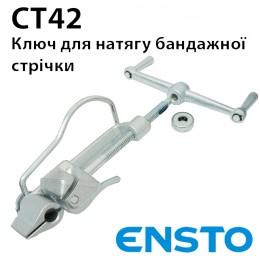 Ключ для затяжки бандажної стрічки СТ 42