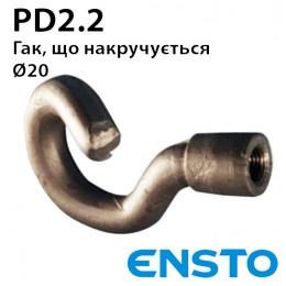 Гак-гайка PD2.2 для шпильни чи наскрізного гаку