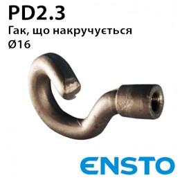 Гак-гайка PD2.3 для шпильни чи наскрізного гаку