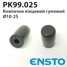 Ковпачок на кінець кабеля РК99.025