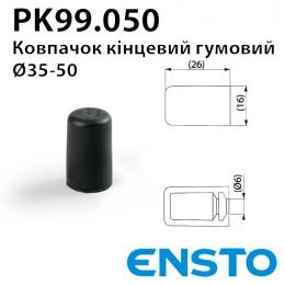 Ковпачок-заглушка РК99.050 для кабеля СІП
