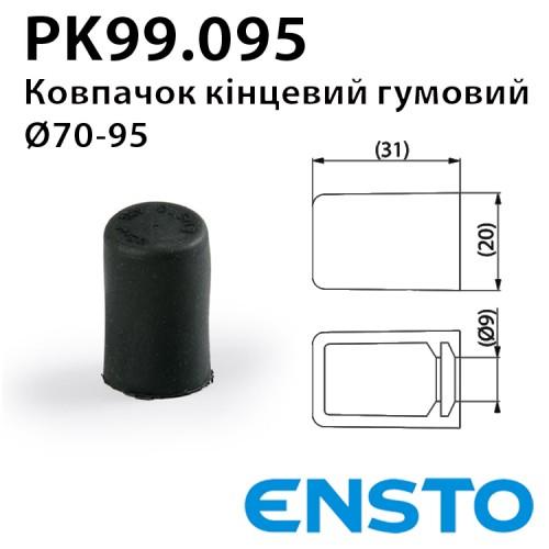 Ковпачок гумовий на кінець кабеля PK 99.095