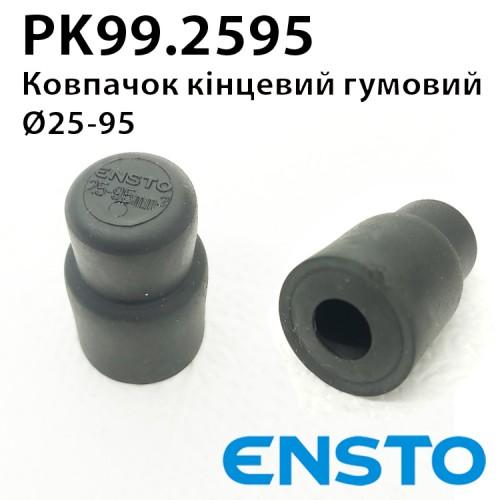 Ковпачок РК99.2595 для кабеля СІП