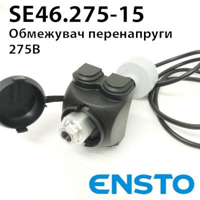 Обмежувач напруги SE 46.275-15