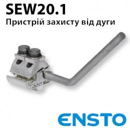 Дугозахисний пристрій SEW20.1 (50-150)