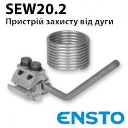 Дугозахисний пристрій SEW20.2 (50-150)