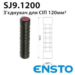 Зєднання СІП 4х120 SJ9.120