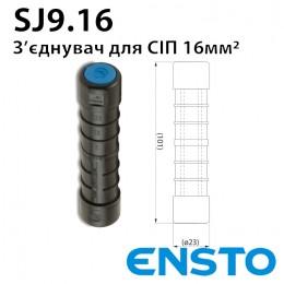 Зєднувач для проводу СІП 4х16 SJ9.16