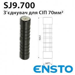 Зєднання SJ9.70 для кабеля СІП 4х70