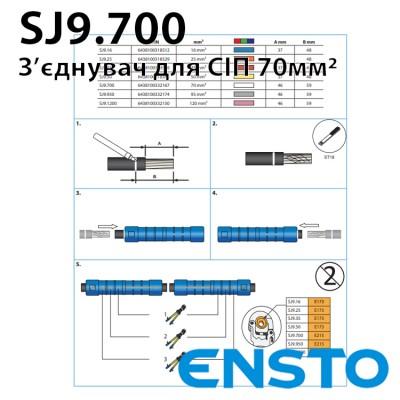 Зєднувач для СІП SJ9.700 (70/70)