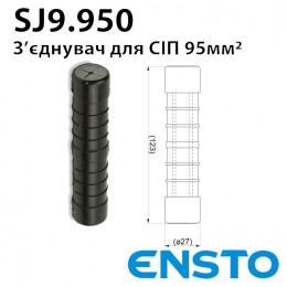 Зєднання для СІП 4х95 SJ9.95