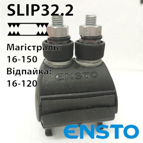 Затискач проколюючий SLIP32.2 (16-150)/(16-120) для ізольованої магістралі