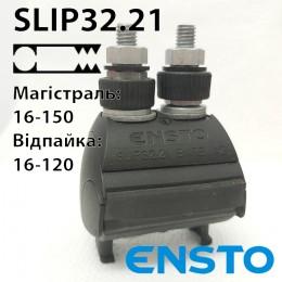 Затискач проколюючий SLIP32.21 (16-150)/(16-120) для неізольованої магістралі