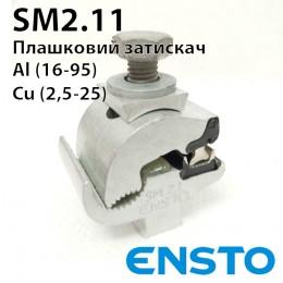Затискач SM2.11 (16-95)/(2,5-25) для зєднання мідних проводів з алюмінієвими