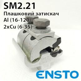 Затискач SM2.21 (16-120)/(6-35) для приєднання мідних проводів до алюмінієвих