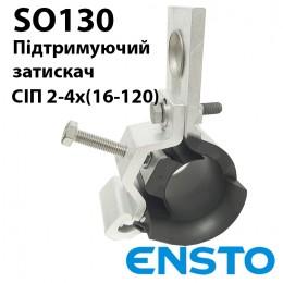 Затискач підтримуючий SO130