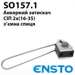 Затискач анкерний 2x(16-35) SO157.1 на спиці