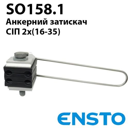 Анкерний затискач на спиці SO158.1 4*(16-35) для СИП-4