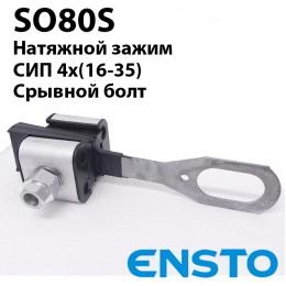 Затискач анкерний на планці SO80S 4x(16-35)
