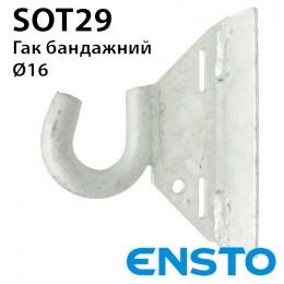 Гак SOT29 під бандажну стрічку