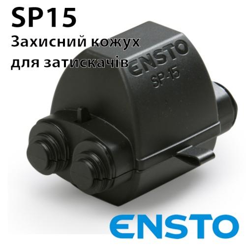 Кожух SP15 для затискачів