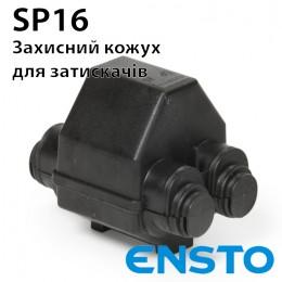 Кожух SP16 для затискачів